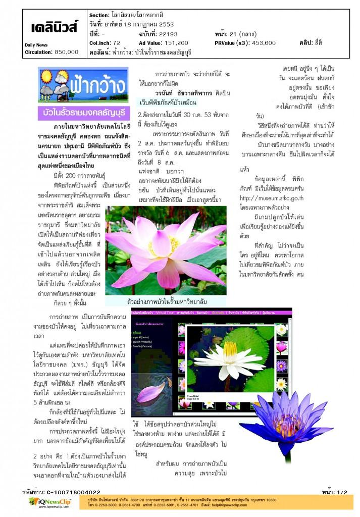 Bua (lotus) in RMUTT frontier