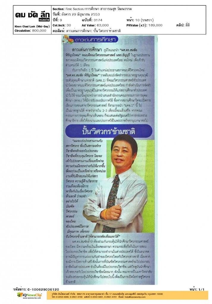 Education News: Thai Engineers for worldwide
