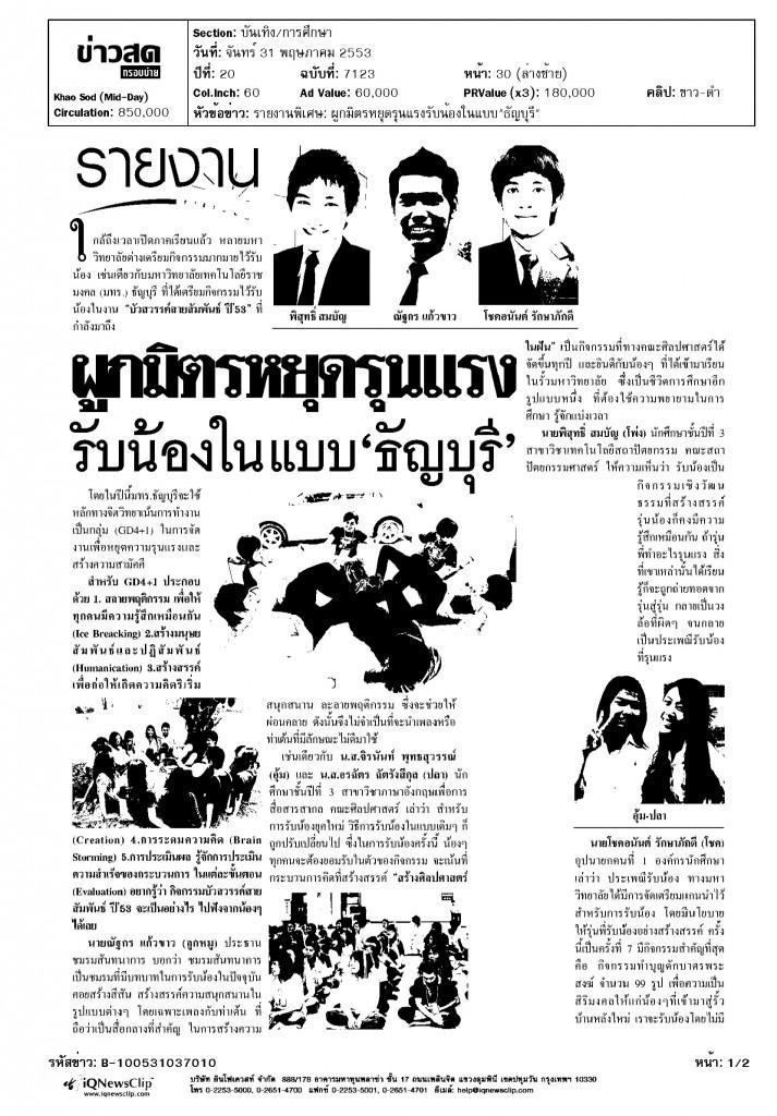 20101004eng-evt50-1