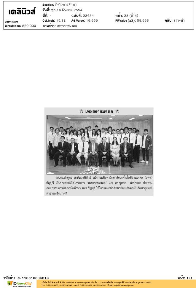 Opening Ceremony of Diamond of Rajamangala (Outstanding Students) Project