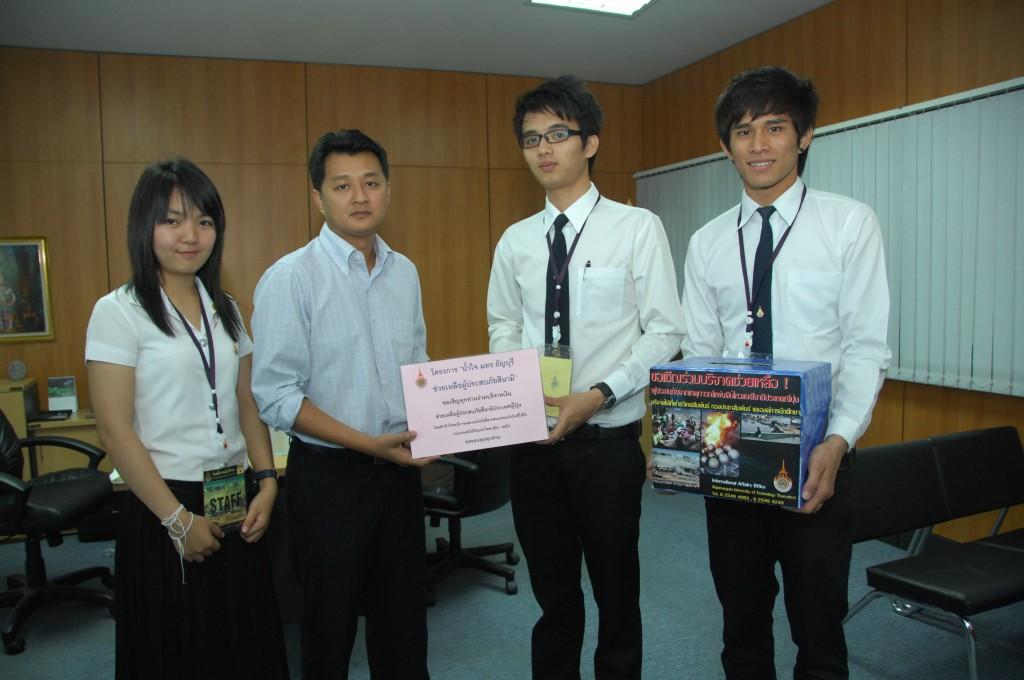 Help Tsunami Victims