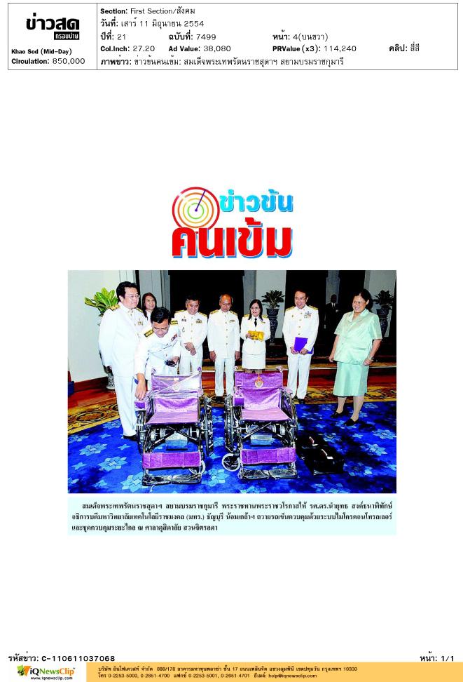 HRH Maha Chakri Sirindhorn granting an opportunity for RMUTT President