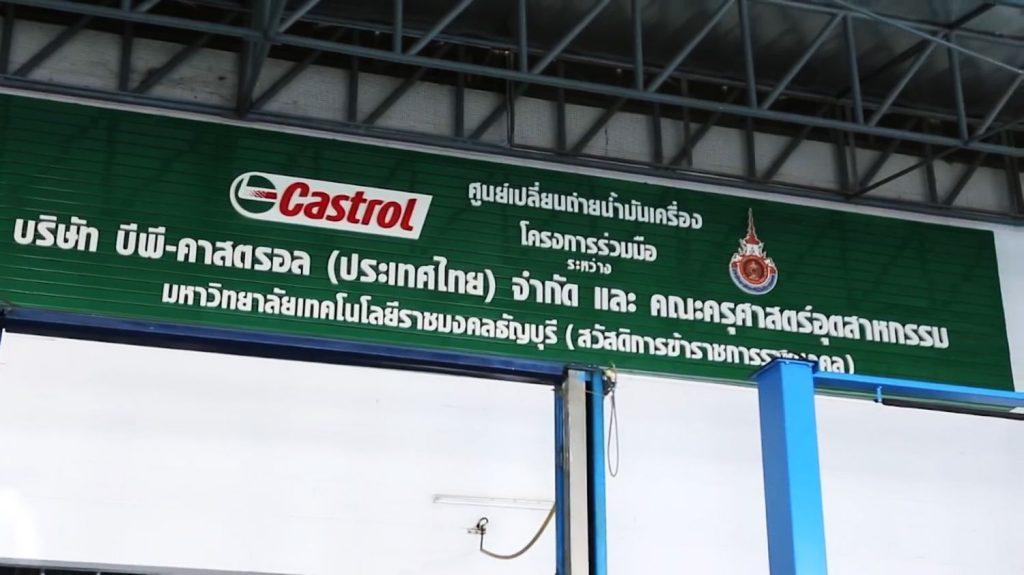 20200713-Castrol-0006